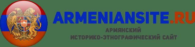 Армянский историко-этнографический сайт - ArmenianSite.ru